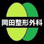 宮崎市/生目/岡田整形外科